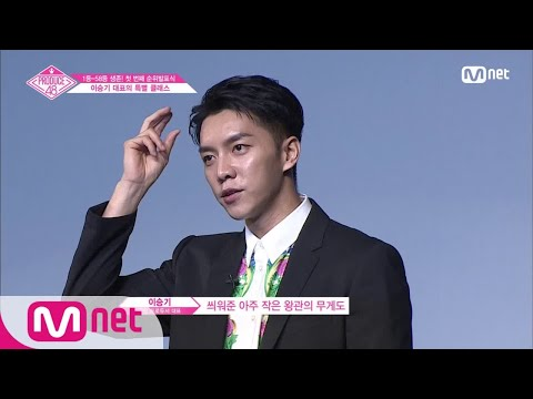 Eng Sub] 18 07 13 Lee Seung Gi Produce 48 Ep 5 Cuts | Everything Lee