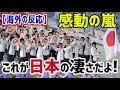【海外の反応】衝撃!アジア競技大会で日本代表選手団が開会式で取った行動にインドネシアが感動の嵐!「これが日本の凄さだよ」