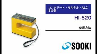 コンクリート・モルタル・ALC水分計 HI-520