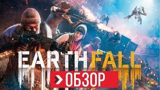 ОБЗОР Earthfall | ПРЕЖДЕ ЧЕМ КУПИТЬ