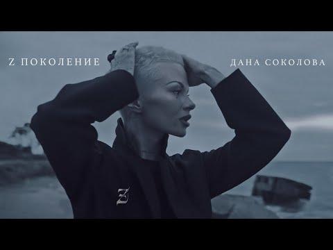 Дана Соколова - Z Поколение (Премьера клипа, 2019) 12+