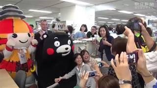くまモン、朝日新聞社に「襲来」縦横無尽に熊本PR