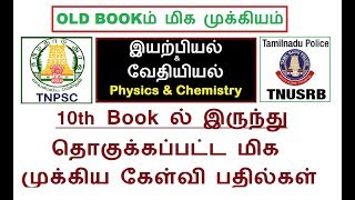 9th New Science Part 2   Book back Q & A   முழு