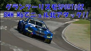 【グランツーリスモSPORT】現役レーサーがニュルブルクリング北コースをBMW M6でタイムアタック!