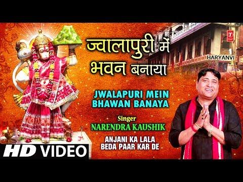 JWALAPURI MEIN BHAWAN BANAYA I NARENDRA KAUSHIK, Haryanvi Balaji Bhajan, Anjani KaLalaBedaPaar KarDe