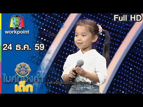 ไมค์ทองคำเด็ก (รายการเก่า) |  EP.40 | 24 ธ.ค. 59 Full HD