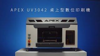 APEX UV3042 桌上型數位印刷機|UV直噴|A3小尺寸直噴機|奕昇有限公司