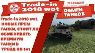 Trade-in 2018 wot. НОВЫЕ ПРЕМ ТАНКИ, СТОИТ ЛИ ОБМЕНИВАТЬ ПРЕМИУМ ТАНКИ В ТРЕЙД ИН вот World of Tanks