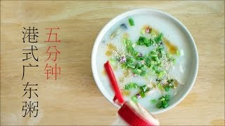 五分钟港式广东粥 [中文版]