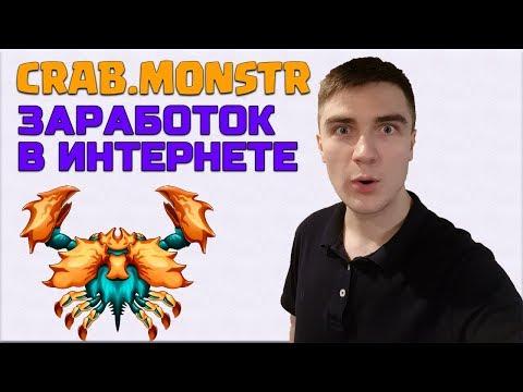 CRAB MONSTER ОБЗОР ИГРЫ ДЛЯ ЗАРАБОТКА ДЕНЕГ