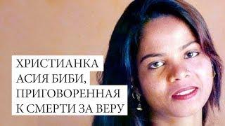 Пакистанская христианка Асия Биби, приговоренная к смерти за веру