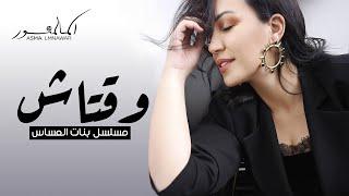 Asma Lmnawar - We9tach | 2021 | (أسما لمنور - وقتاش (شارة مسلسل بنات العساس تحميل MP3