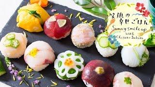簡単なのに豪華に見える!手まり寿司♪ TemariSushi:笑顔の幸せごはん-sunnysmileup-withchisatosakura