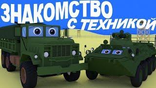 Грузовик Тема, на военной базе, знакомится с военной техникой. Мультики про машинки.