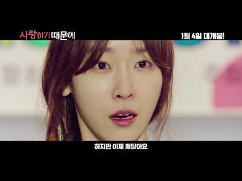 Seo hyun jin   because i love you ost because i love you korea movie