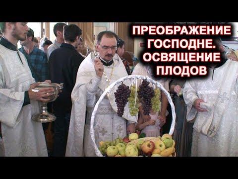 Преображение Господне. Яблочный Спас. Освящение плодов.