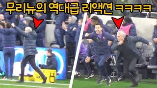 Mourinho's REACTION about Son Heung-min's GOAL against Man City (Ft. Bergwijn, Lloris & Sterling)