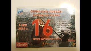 2018-05-05 Бревет Путь Победы 300 км