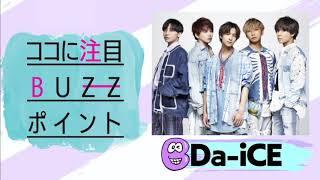 【バズリズム】Da-iCE / ウィーアー!〜 DREAMIN' ON (LIVE)