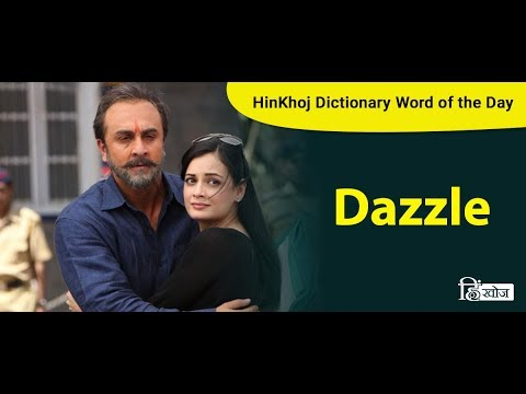 Dazzle meaning in Hindi - Meaning of Dazzle in Hindi
