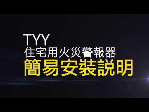 TYY住宅用火災警報器 - 簡易安裝說明
