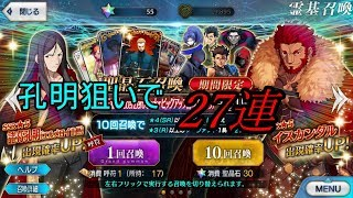 【FGO】Fate Zeroコラボガチャ!孔明欲しくて27連回してみた!