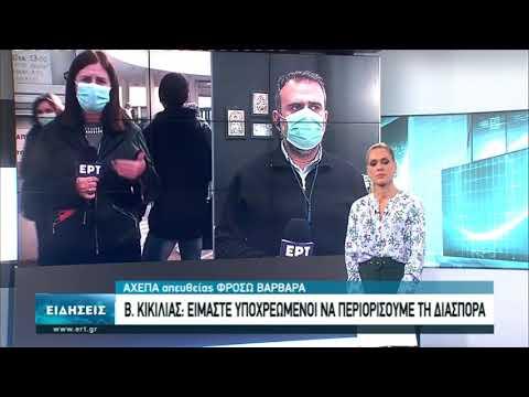 Κόκκινος συναγερμός στη Θεσσαλονίκη-Αλματώδης η αύξηση των κρουσμάτων | 02/11/2020 | ΕΡΤ