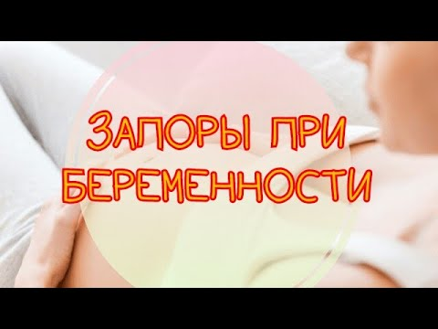 Запоры при беременности на ранних и поздних сроках. Запоры у беременной. Причины запоров.