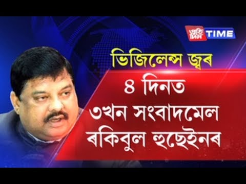 Series of press meets by Rockybul Hussain following allegations of corruption against him