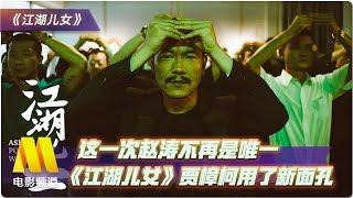 这一次赵涛不再是唯一 《江湖儿女》贾樟柯用了新面孔【今日影评   Movie Talk】