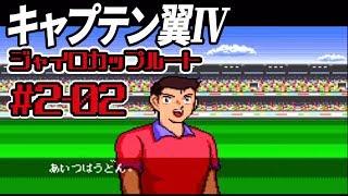 キャプ翼Ⅳ熱血実況2-2日本の真のエース。君の名はジャイロカップルート