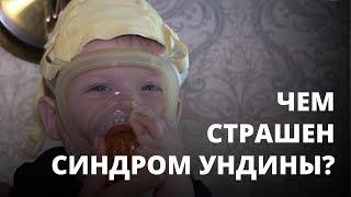 Синдром Ундины. Как живут дети с редким заболеванием?