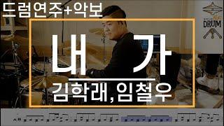 [내가]김학래,임철우-드럼(연주,악보,드럼커버,Drum Cover,듣기);AbcDRUM