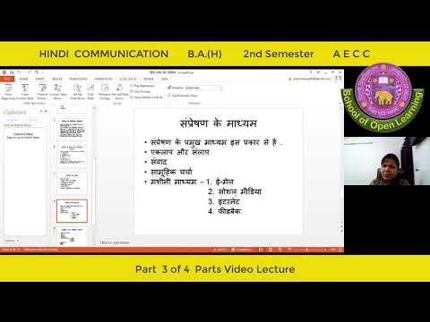 HINDI COMMUNICATION - PART - 3 By - DR. RAJ KUMARI SHARMA