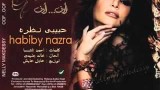 اغاني حصرية الحان / خالد جنيدى = حبيبى نظره - نيللى مقديسى تحميل MP3