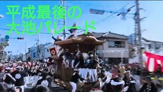 【高画質】平成30年10月21日 八田荘だんじり祭り 大池パレード