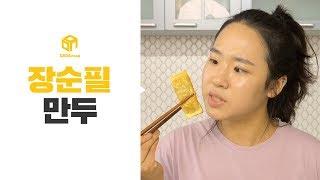 [다다푸드] 맛보니 먹을만두하네! 장순필만두 2종