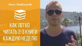 Иван Зимбицкий: Как Легко Читать 2-3 Книги Каждую Неделю