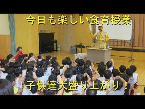 Tokuno Kindergarten