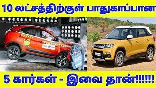 10 லட்சத்திற்குள் பாதுகாப்பான 5 கார்கள் இவை தான் | Safest Car In India | Tata Nexon