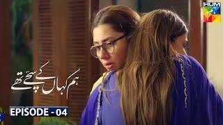 Hum Kahan Ke Sachay Thay   Episode 4   Hum Tv Dramas   Teaser   Promo   Review