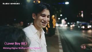 88rising 7 20新专辑 HigherBrothers,Phum Viphurit   《Lover Boy 88》MUSIC VIDEO非官方