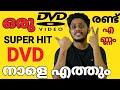 New malayalam movie 2018 DVD updates