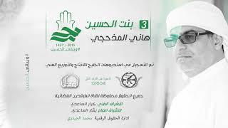 تحميل اغاني بنت الحسين | الحاج الرادود نزار القطري | اصدار #ويبقى_الحسين | 2015 محرم 1437 | Audio MP3