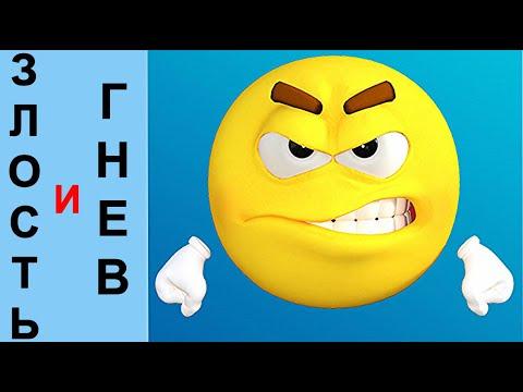 Чувства злости, гнева и обиды. Как избавиться? Совет психолога