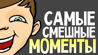 Самые Смешные Моменты - Олег Брейн и Ко #21