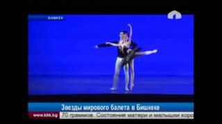 Звезды мирового балета в Бишкеке