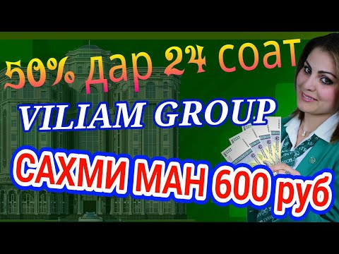 50% дар 24 соат Сахми ман 600руб