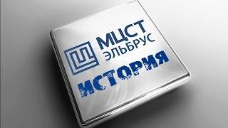 Российские Процессоры - история развития