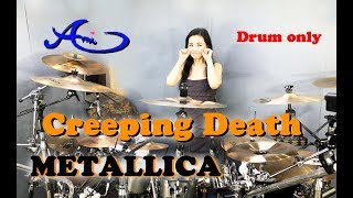 METALLICA - Creeping Death drum only (cover by Ami Kim) {44th-2}